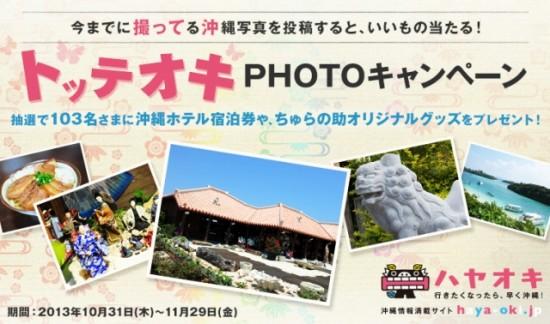 """沖縄気分は、なんくるないさ~""""のFacebookページで「トッテオキPHOTOキャンペーン」"""