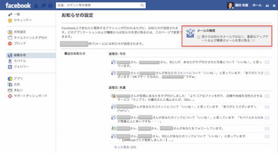 Facebook個人アカウントお知らせ設定「メールの頻度」