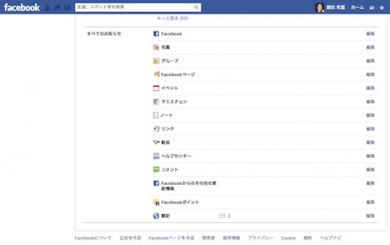 Facebook個人アカウントお知らせ設定