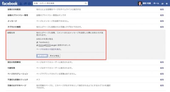 Facebookページ お知らせ設定