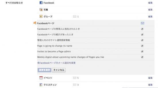 個人アカウント設定からのFacebookページお知らせ設定変更