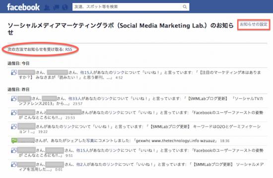 Facebookページのお知らせをRSSリーダーに登録する方法