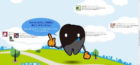 """検索・予約歯科ポータルの""""歯科タウン""""「歯科タウン☆Twitterキャンペーン」"""