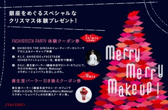 生堂『Merry Merry Makeup!~7人のヘアメーキャップアーティスト×TOKYOファッション展~』