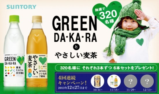 サントリー「グリーンダカラちゃんとムギちゃんのXmas限定スペシャルムービー」