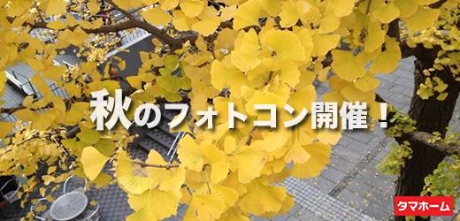 タマホーム「私の秋フォトコンテスト」