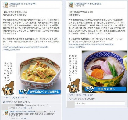 Facebook 活用 事例 プロモーション  口内炎なおさナイト トラフルちゃん/第一三共ヘルスケア株式会社