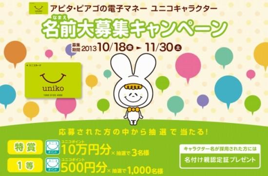 ユニー アピタ・ピアゴの電子マネー「ユニコ」誕生記念!公式キャラクターの名前を募集