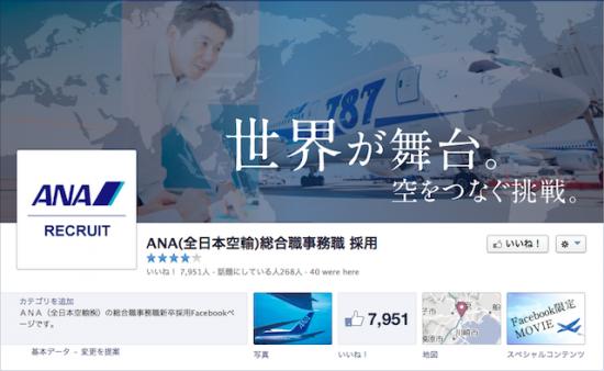 ANA(全日本空輸)総合職事務職 採用
