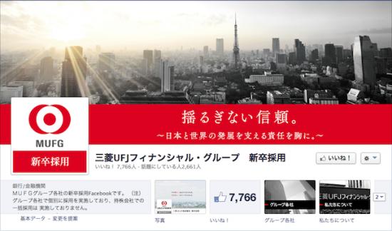 三菱UFJフィナンシャル・グループ 新卒採用