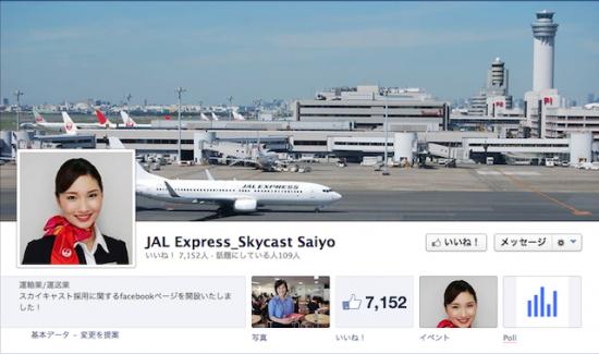 JAL Express_Skycast Saiyo