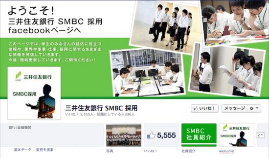 三井住友銀行 SMBC 採用