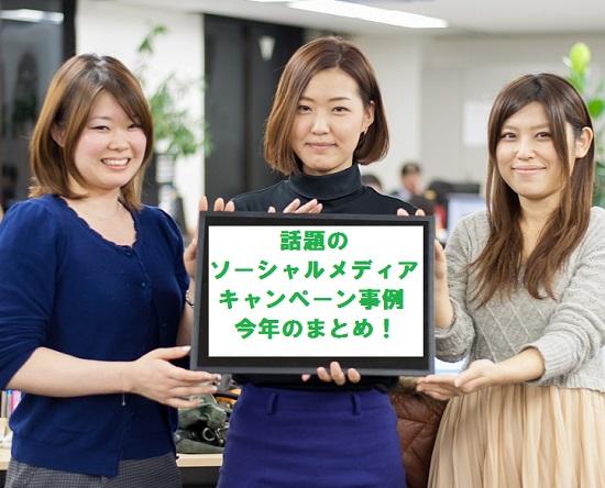 【2013年総まとめ!】話題のソーシャルメディアキャンペーン480事例を振り返り!