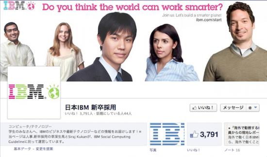 日本IBM 新卒採用