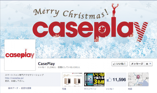 CasePlay Facebookページ