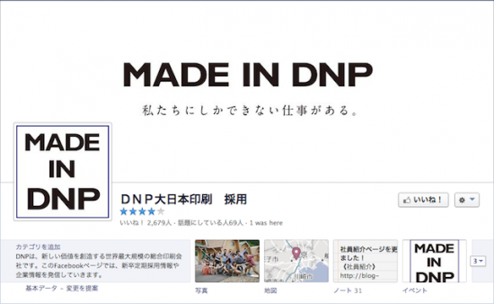 DNP大日本印刷 採用