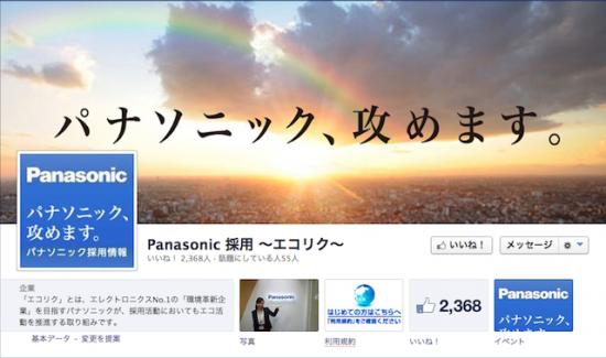 Panasonic 採用 ~エコリク~