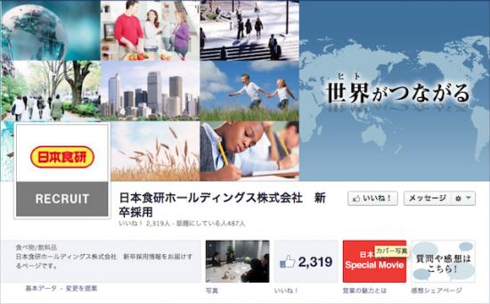日本食研ホールディングス株式会社 新卒採用
