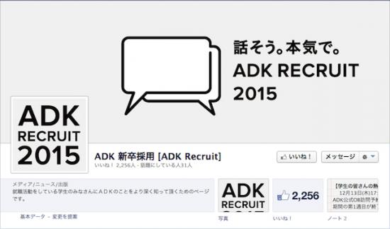 ADK 新卒採用 [ADK Recruit]