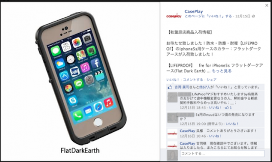 CasePlay Facebookページ投稿