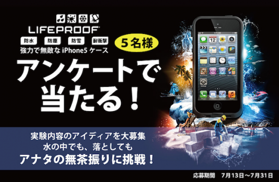 CasePlay Facebookキャンペーン