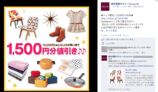 セシール Facebookページ Facebook限定クーポン
