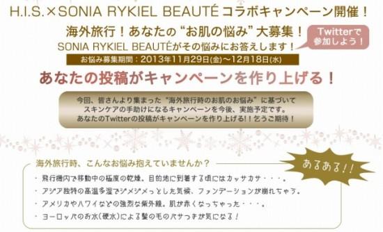 H.I.S.×SONIA RYKIEL BEAUTÉ「お肌のお悩みツイートキャンペーン」