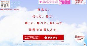JAL東北応援プロジェクト「行こう!東北へ」