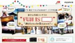 "JTB×富士フイルム コラボ企画「""FUJI IS"" 富士山写真コンテスト」"