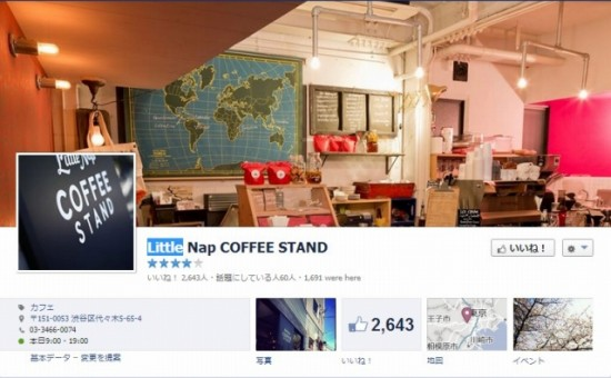 Facebook 活用 事例 プロモーション Little Nap COFFEE STAND カバー