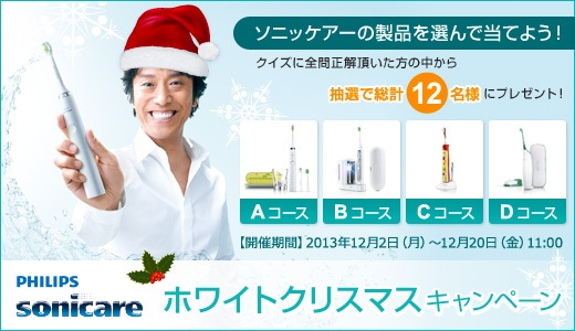 フィリップス エレクトロニクス ジャパン「ホワイトクリスマスキャンペーン」