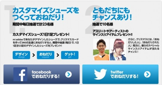 アディダス ジャパン「おねだりmi adidas」キャンペーン