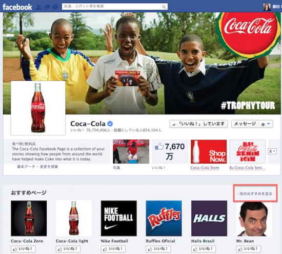 コカ・コーラ グローバルページでの「おすすめページ」表示例