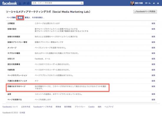 Facebookページの設定編集画面