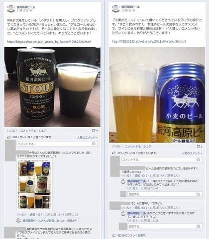 Facebook 活用 事例 プロモーション 銀河高原ビール/株式会社 銀河高原ビール