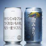 キリンビール 新商品「澄みきり」の1万人サンプリングキャンペーン
