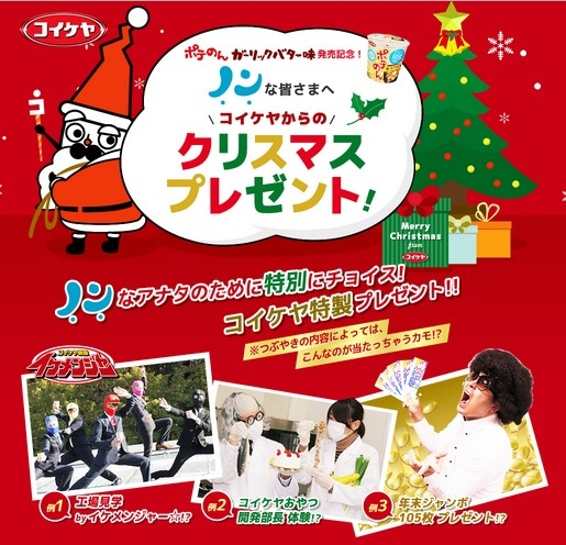 コイケヤ「ポテのんガーリックバター味発売記念!ノンな皆さまへコイケヤからのクリスマスプレゼント!」
