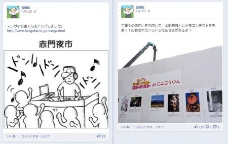 Facebook 活用 事例 プロモーション 金剛院