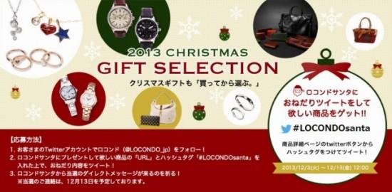 ロコンド「ロコンドサンタにおねだりツイートをしてほしい商品をゲット!!」キャンペーン