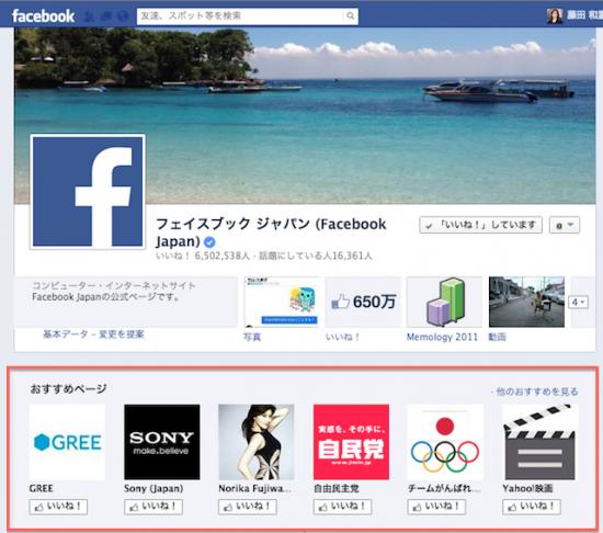 Facebook Japanに「いいね!」した時のおすすめページ表示例