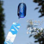 大塚製薬「みんなでつくる ポカリ風鈴プレゼントキャンペーン」