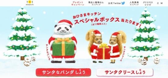 """エスビー食品 """"おひさまキッチン""""クリスマスプレゼント"""