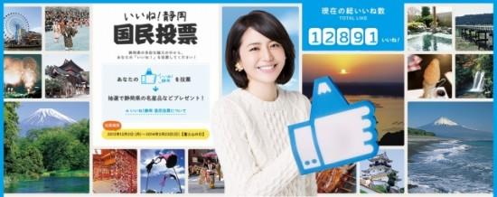 静岡県「いいね!静岡 国民投票」