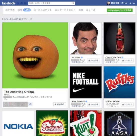 Coca-Cola Facebookページに似たページのおすすめ一覧