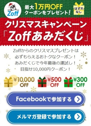 Zoff クリスマスキャンペーン「Zoffあみだくじ」