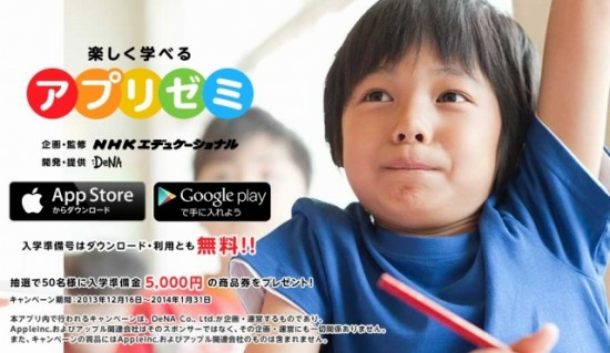 ディー・エヌ・エーのスマホで学べる教育アプリ「アプリゼミ」