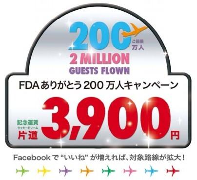 フジドリームエアラインズ 搭乗者数200 万人達成記念!「FDA ありがとう 200 万人キャンペーン」