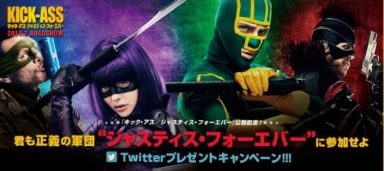 映画「 キック・アス/ジャスティス・フォーエバー」Twitterキャンペーン