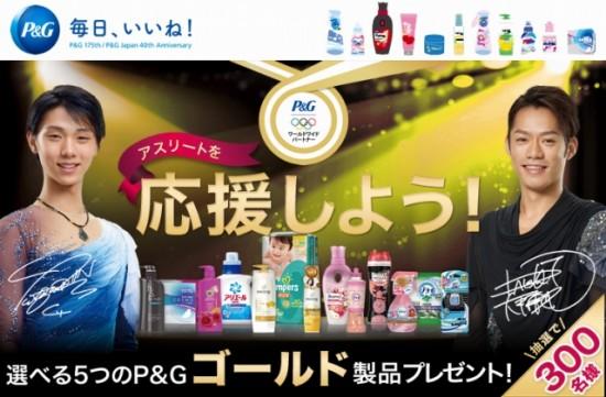 P&G オリンピックにちなんで『ゴールド』のP&Gの製品をプレゼントするキャンペーン