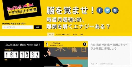 レッドブル・ジャパン 毎週月曜朝8時に難問が出題される「Red Bull MONDAY問題」